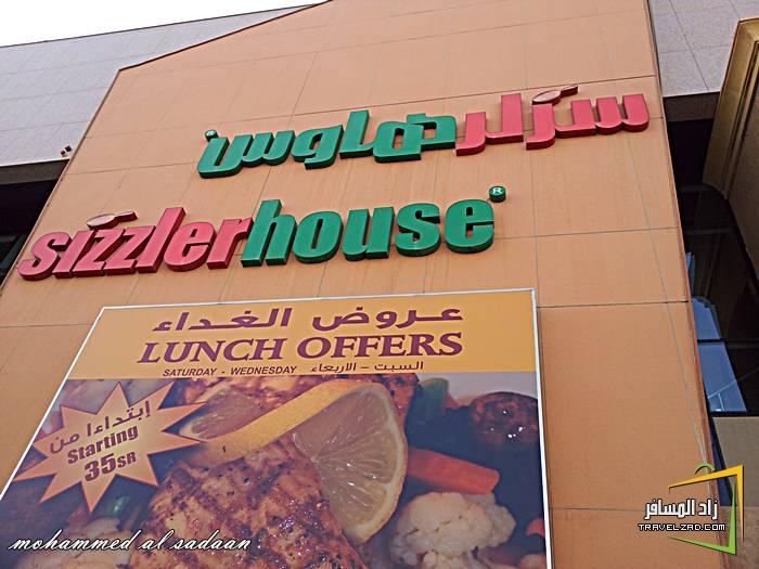 مطعم (سزلر هاوس) الرياض