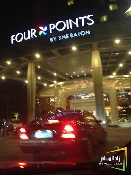 تقرير **ور فندق Four Points