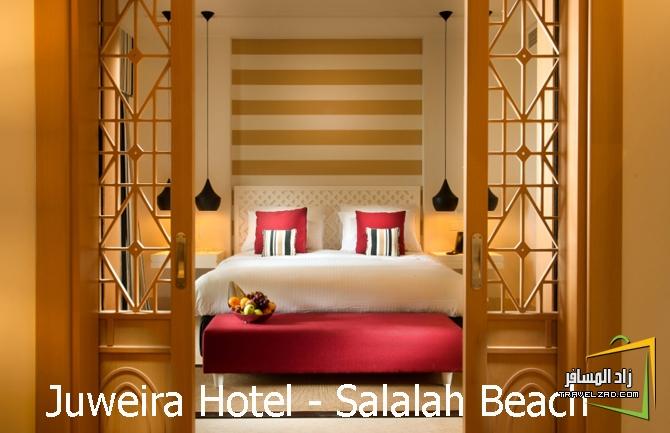 أرقئ الفنادق صلاله Beautiful hotel