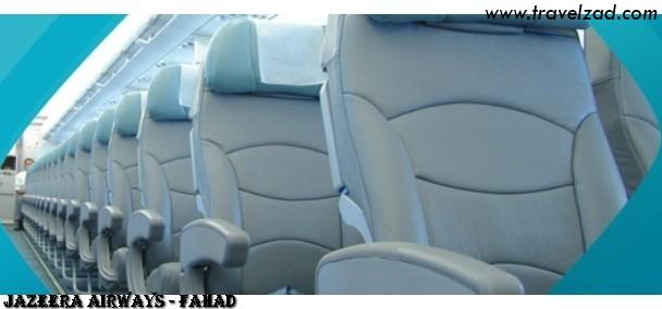كيف تحجز على طيران الجزيرة بالصورة شبكة ومنتديات زاد المسافر