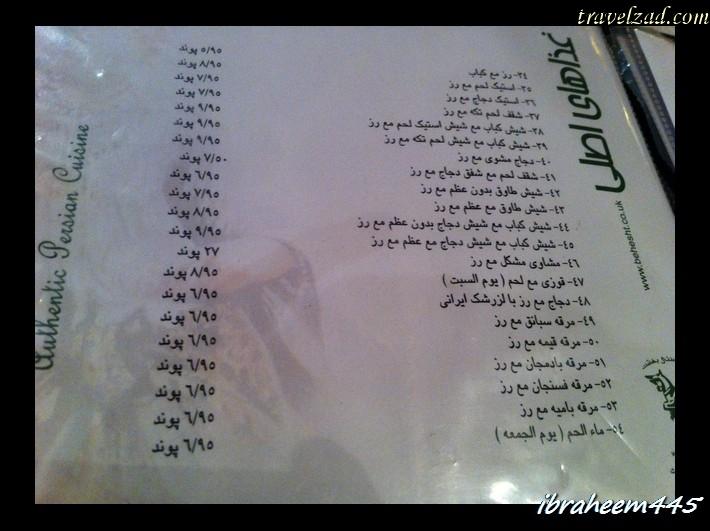 مطاعم ومقاهي مطعم ايراني بلندن رستوران بهشت شبكة ومنتديات