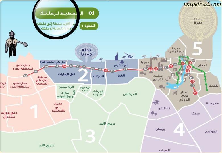 معلومات عامة عن مترو دبي Metro Dubai شبكة ومنتديات زاد المسافر