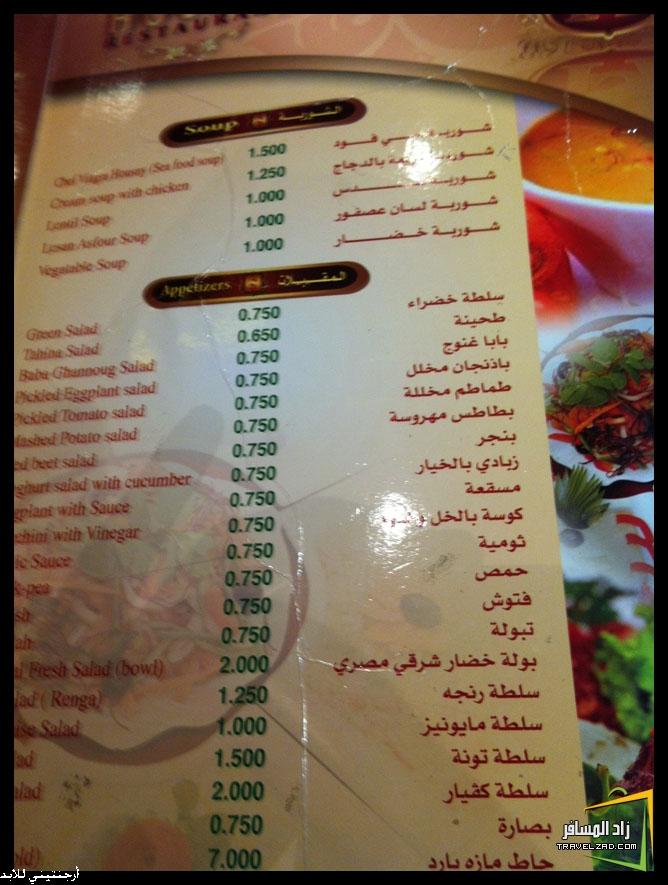 مطعم حسني في المدينة المنورة