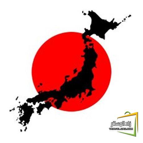 اليابان من جديد